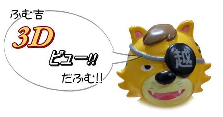 ふむ吉3Dビュー!!