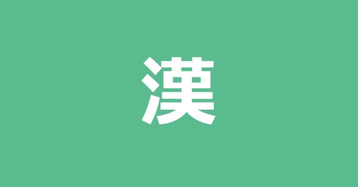 親近感で六割制覇! おてがる漢越語辞典β版