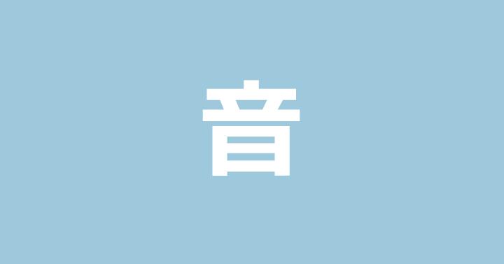 ベトナム語 発音のキホン